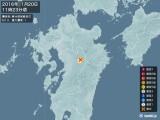 2016年01月20日11時23分頃発生した地震