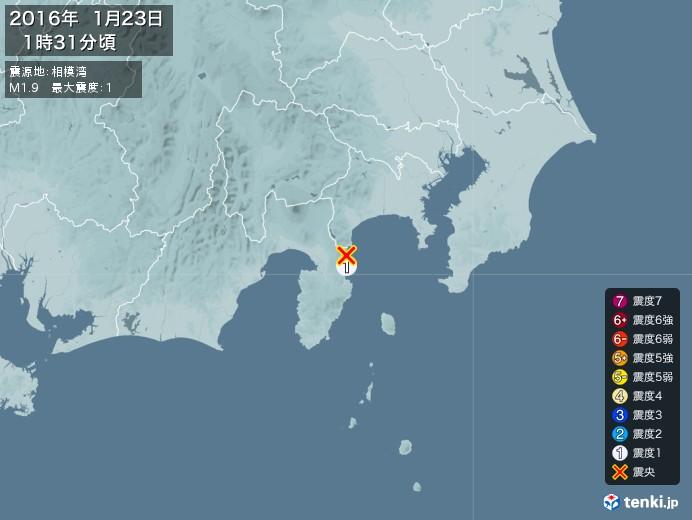 地震情報(2016年01月23日01時31分発生)