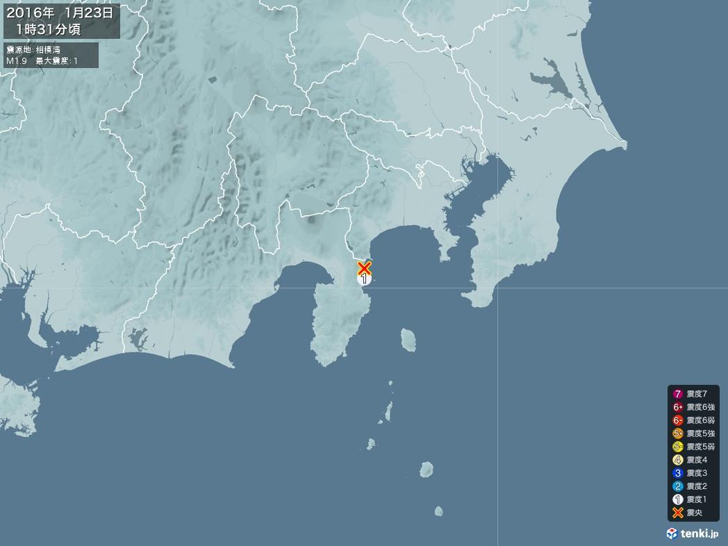 地震情報 2016年01月23日 01時31分頃発生 最大震度:1 震源地:相模湾(拡大画像)
