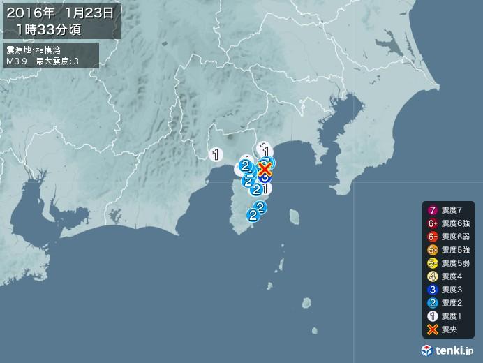 地震情報(2016年01月23日01時33分発生)