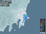 2016年01月25日00時12分頃発生した地震