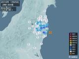 2016年01月25日02時13分頃発生した地震