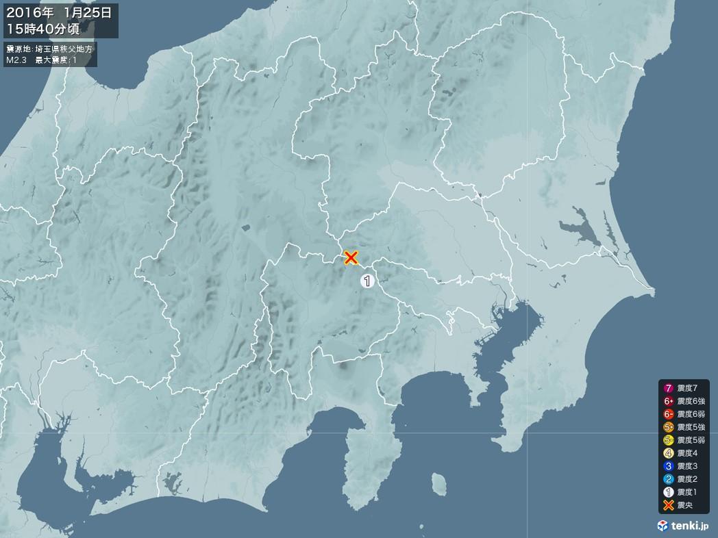 地震情報 2016年01月25日 15時40分頃発生 最大震度:1 震源地:埼玉県秩父地方(拡大画像)
