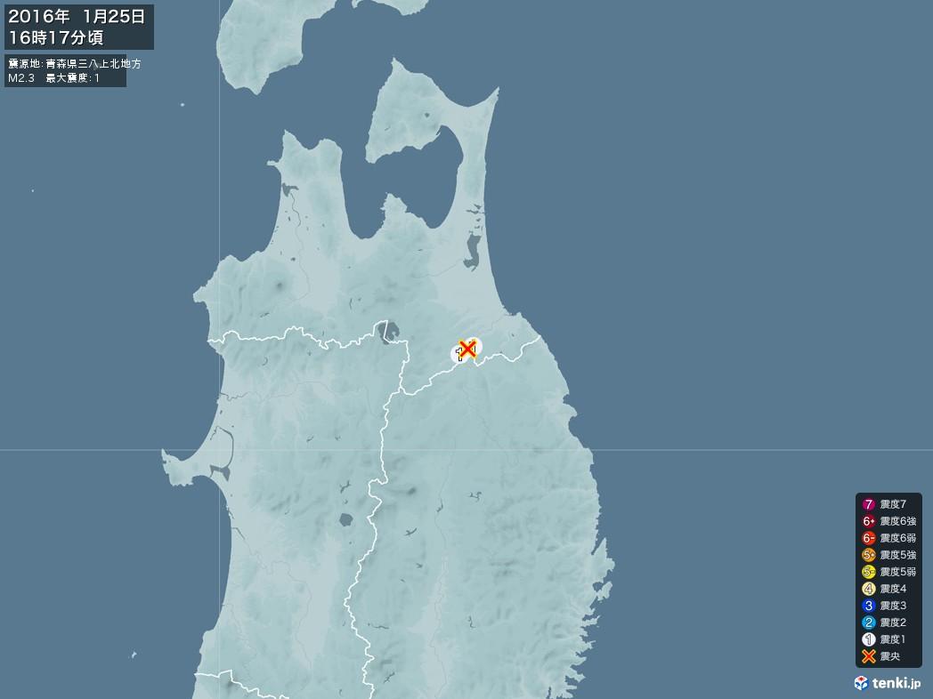 地震情報 2016年01月25日 16時17分頃発生 最大震度:1 震源地:青森県三八上北地方(拡大画像)