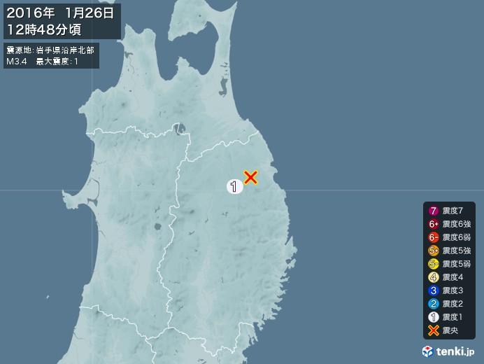 地震情報(2016年01月26日12時48分発生)