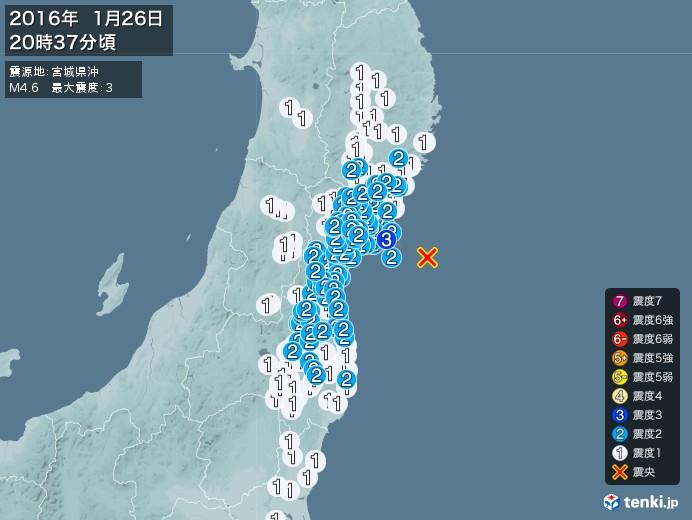 地震情報(2016年01月26日20時37分発生)
