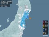 2016年01月26日20時37分頃発生した地震