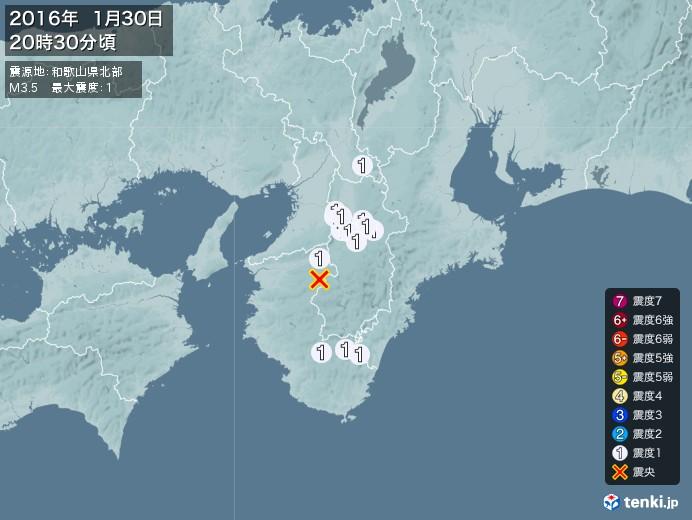 地震情報(2016年01月30日20時30分発生)
