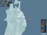 2016年01月31日13時26分頃発生した地震
