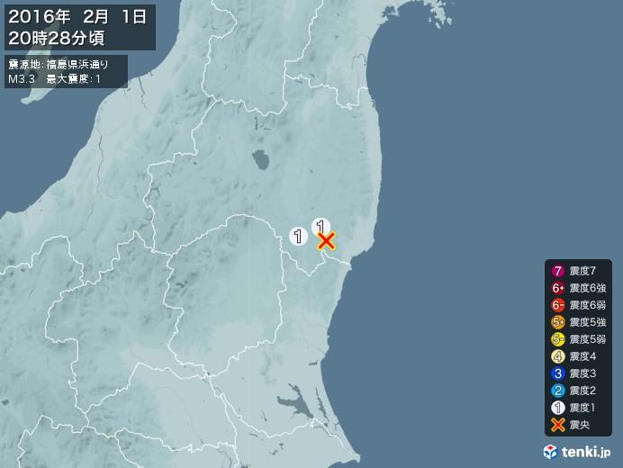 地震情報(2016年02月01日20時28分発生)