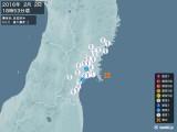 2016年02月02日18時53分頃発生した地震