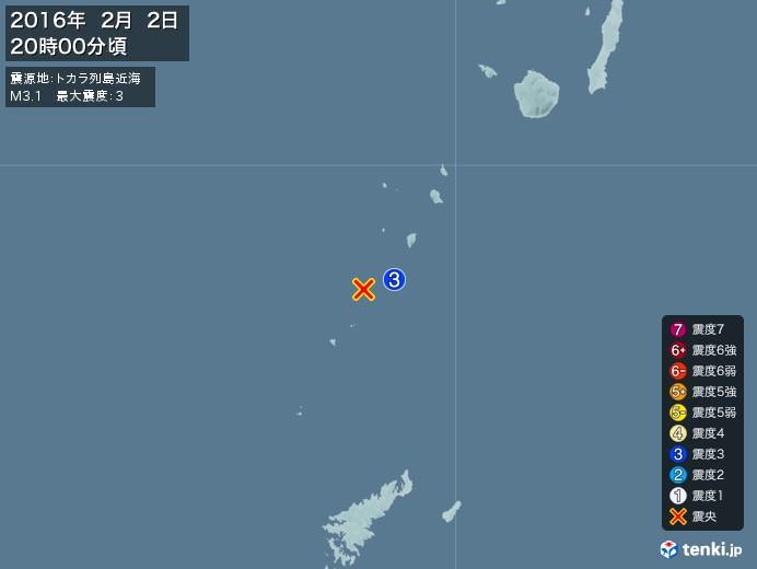 地震情報(2016年02月02日20時00分発生)
