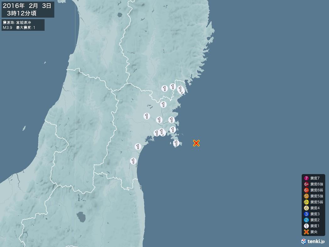 地震情報 2016年02月03日 03時12分頃発生 最大震度:1 震源地:宮城県沖(拡大画像)