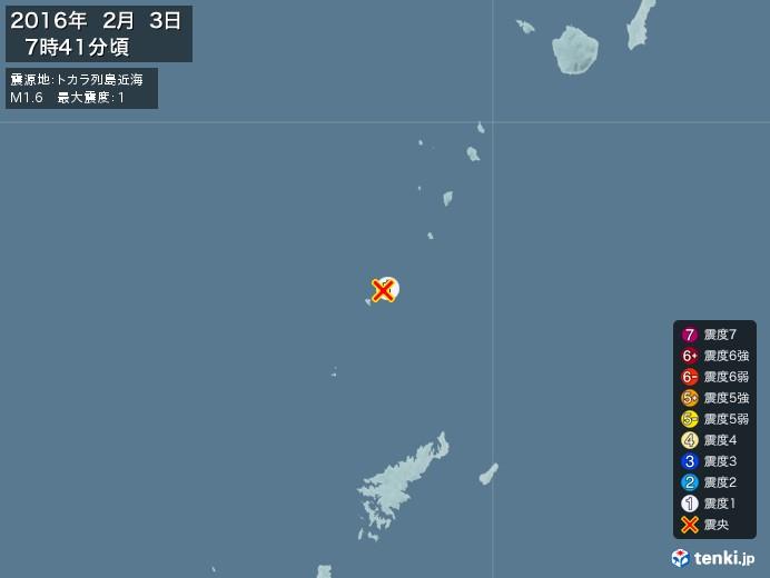 地震情報(2016年02月03日07時41分発生)
