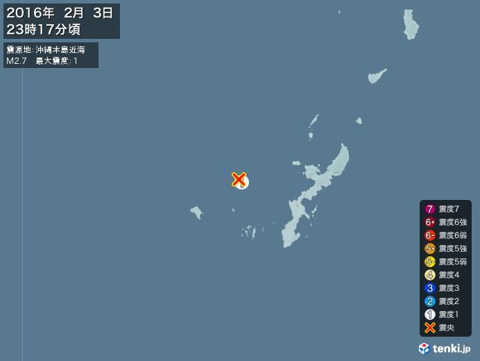 地震情報(2016年02月03日23時17分発生)