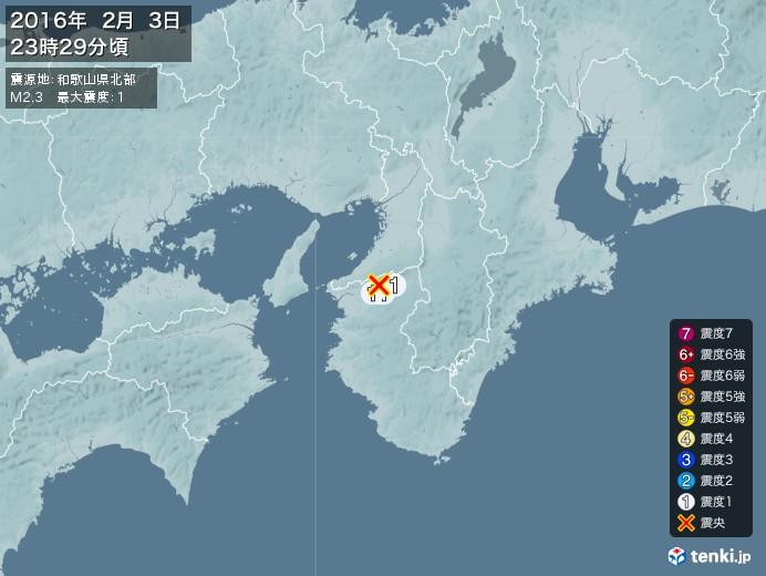 地震情報(2016年02月03日23時29分発生)