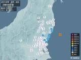 2016年02月04日02時59分頃発生した地震