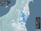 2016年02月07日10時09分頃発生した地震