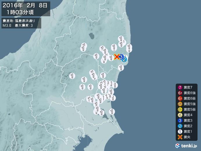 地震情報(2016年02月08日01時03分発生)