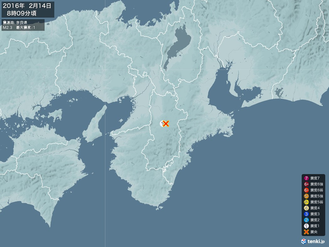 地震情報 2016年02月14日 08時09分頃発生 最大震度:1 震源地:奈良県(拡大画像)