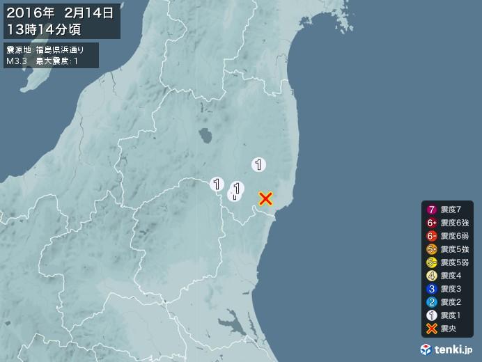 地震情報(2016年02月14日13時14分発生)