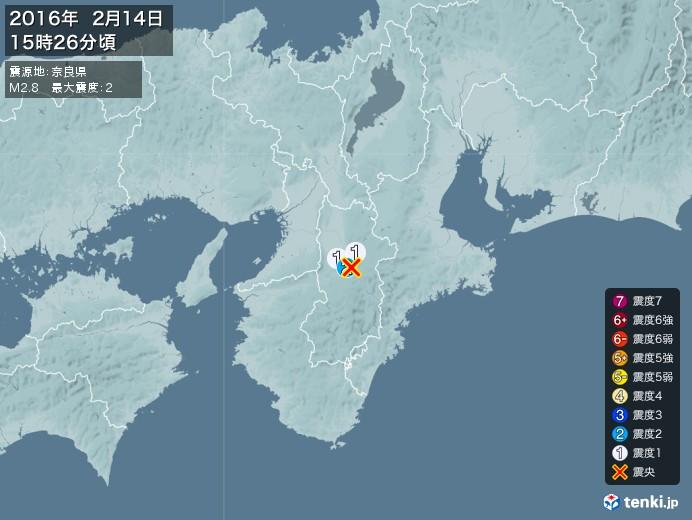 地震情報(2016年02月14日15時26分発生)