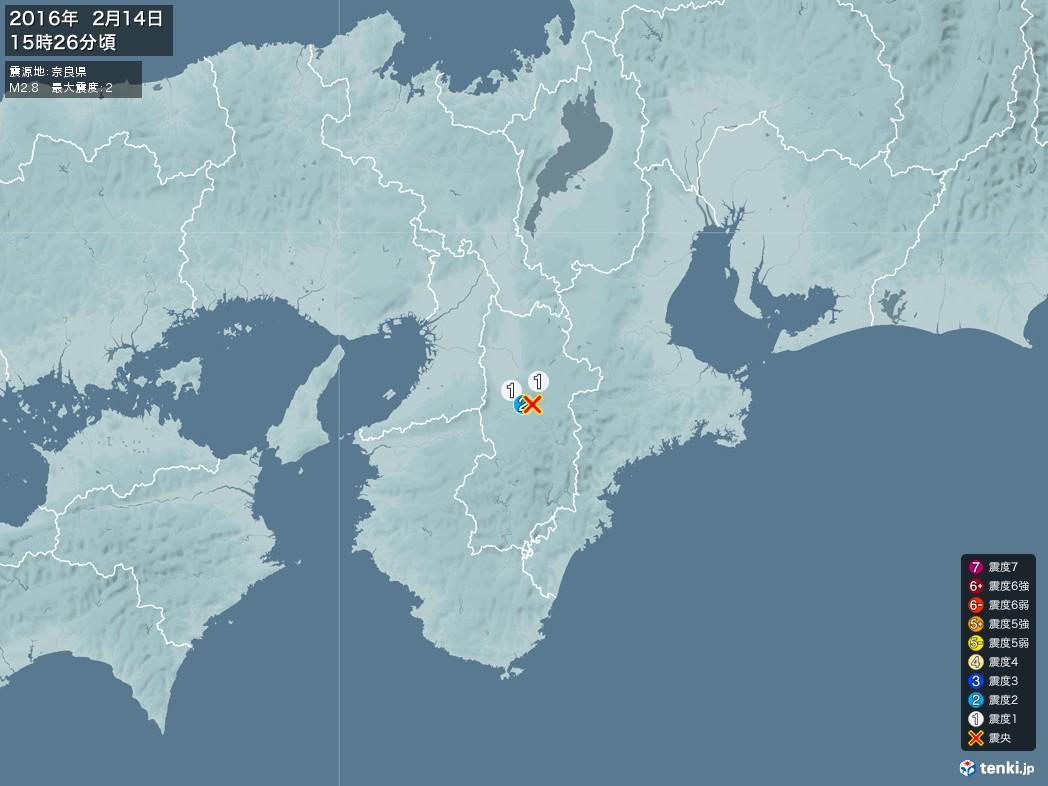 地震情報 2016年02月14日 15時26分頃発生 最大震度:2 震源地:奈良県(拡大画像)