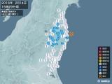 2016年02月14日15時29分頃発生した地震