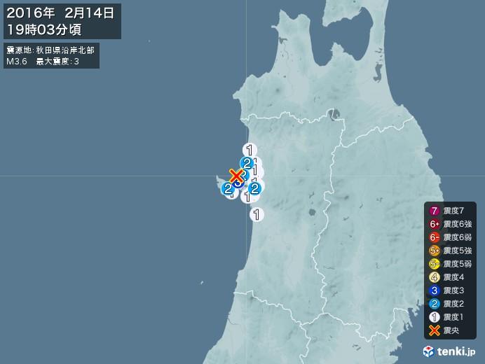 地震情報(2016年02月14日19時03分発生)