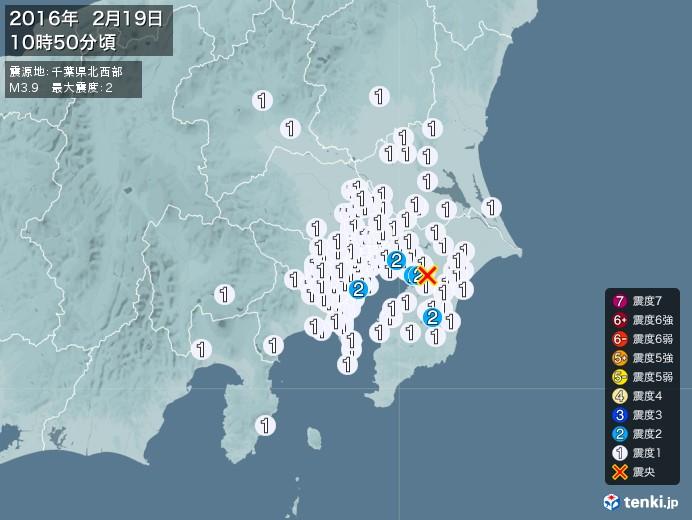 地震情報(2016年02月19日10時50分発生)