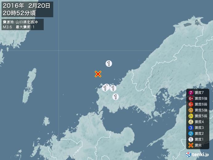 地震情報(2016年02月20日20時52分発生)