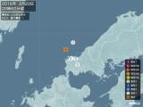 2016年02月20日20時52分頃発生した地震