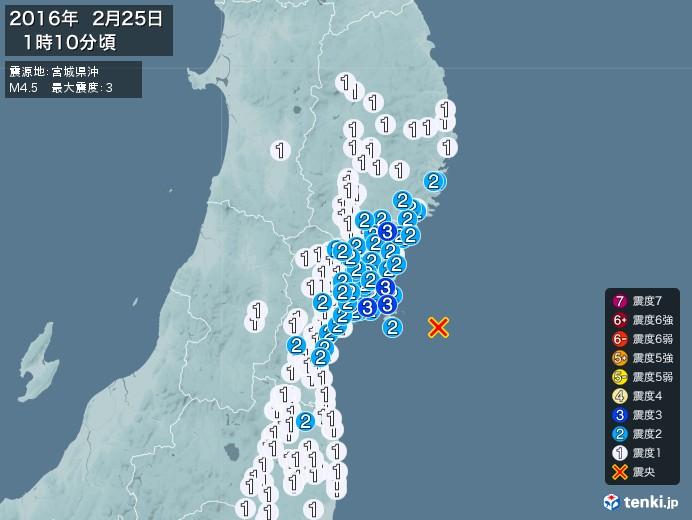 地震情報(2016年02月25日01時10分発生)
