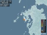 2016年03月01日03時44分頃発生した地震