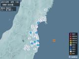 2016年03月01日09時13分頃発生した地震