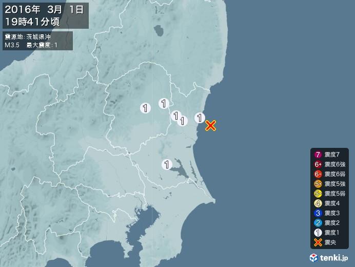 地震情報(2016年03月01日19時41分発生)