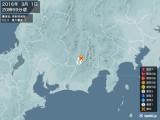 2016年03月01日20時59分頃発生した地震
