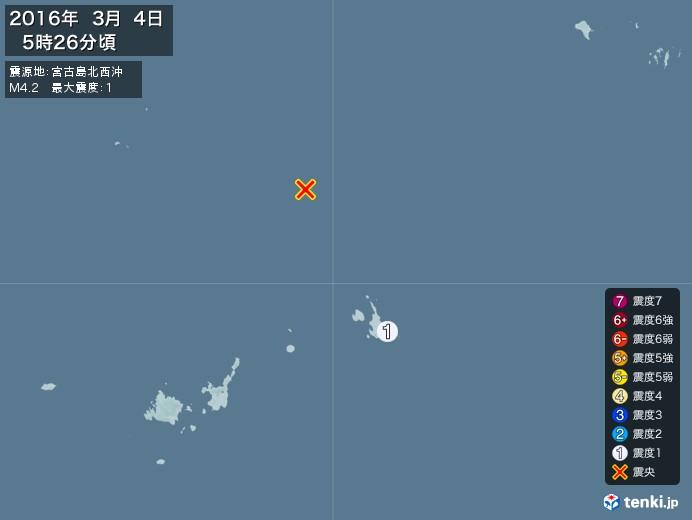地震情報(2016年03月04日05時26分発生)