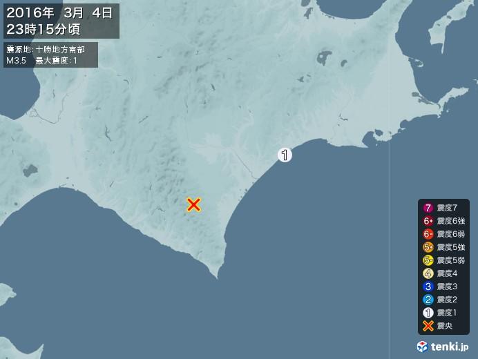 地震情報(2016年03月04日23時15分発生)