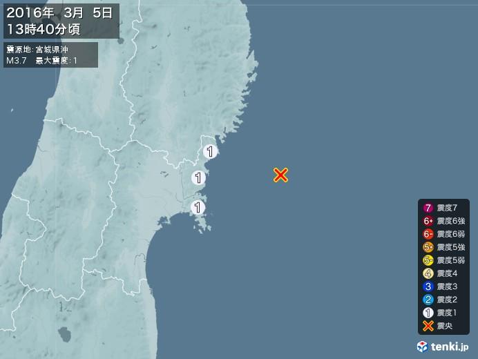 地震情報(2016年03月05日13時40分発生)