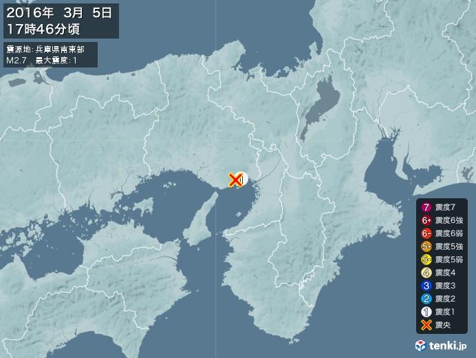 地震情報(2016年03月05日17時46分発生)