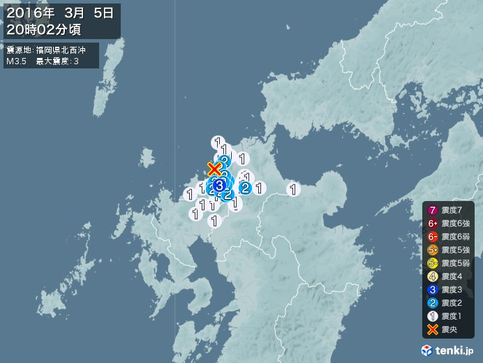 地震情報(2016年03月05日20時02分発生)