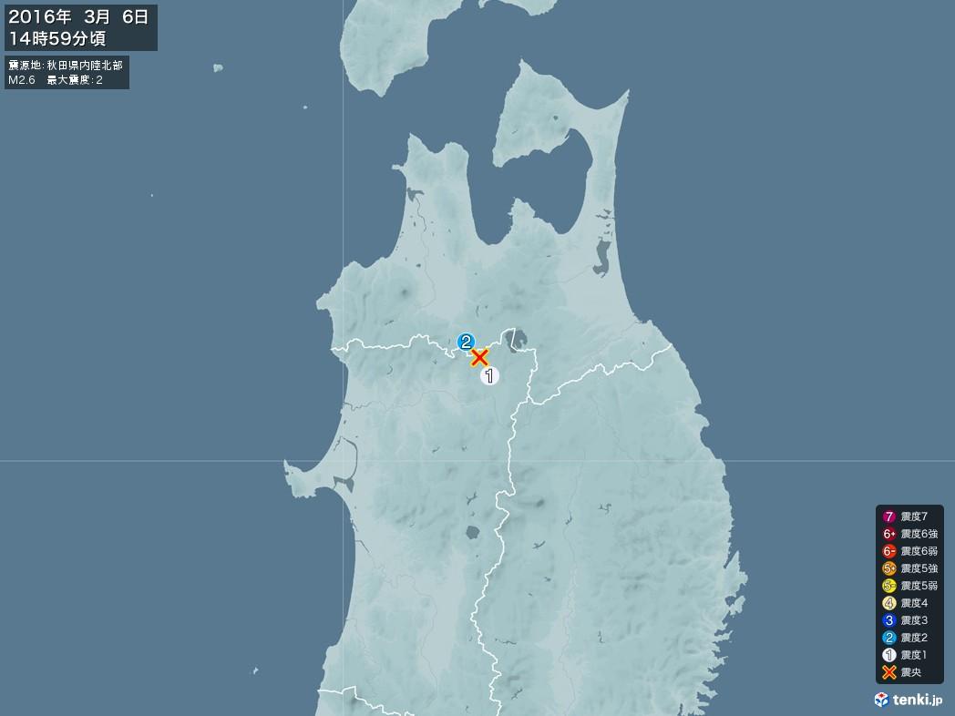地震情報 2016年03月06日 14時59分頃発生 最大震度:2 震源地:秋田県内陸北部(拡大画像)
