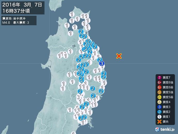地震情報(2016年03月07日16時37分発生)