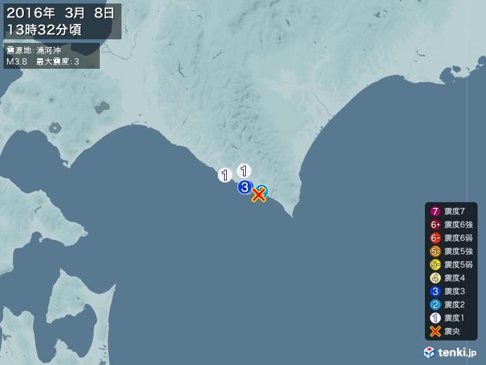地震情報(2016年03月08日13時32分発生)