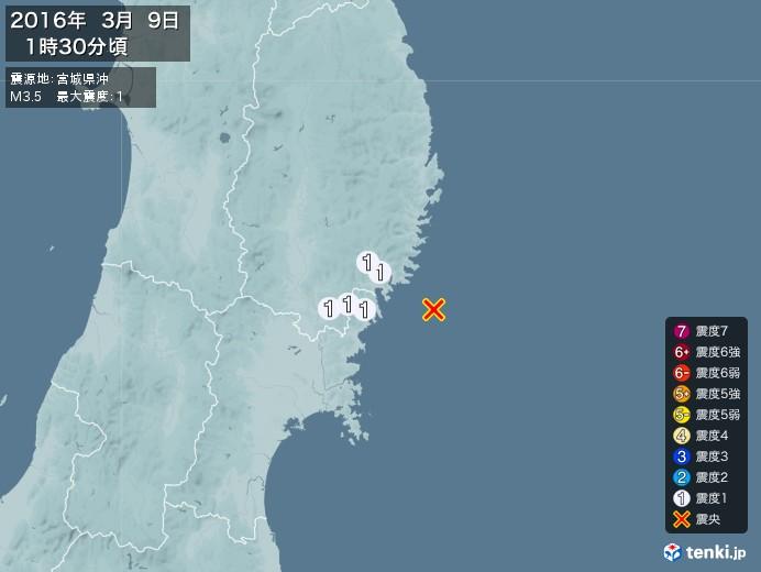 地震情報(2016年03月09日01時30分発生)