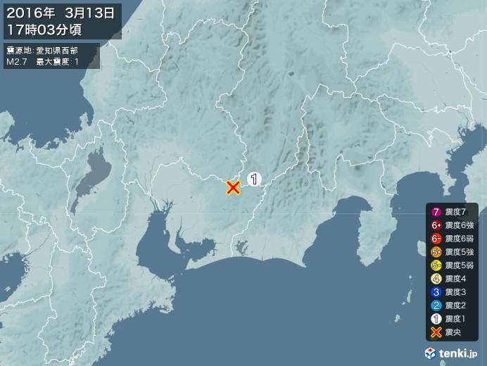 地震情報(2016年03月13日17時03分発生)