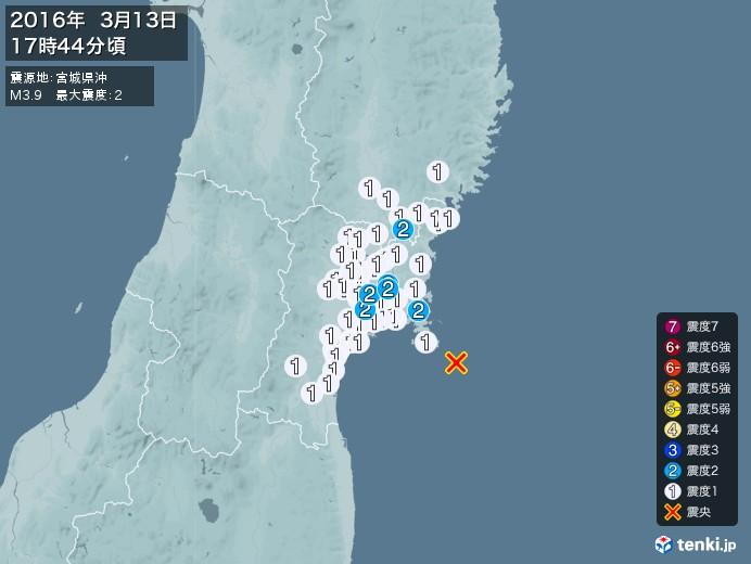 地震情報(2016年03月13日17時44分発生)
