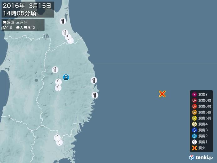 地震情報(2016年03月15日14時05分発生)