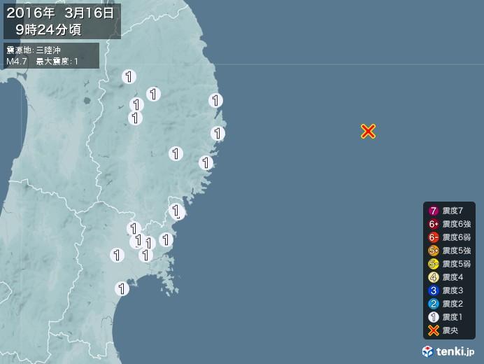 地震情報(2016年03月16日09時24分発生)